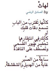al-raddi